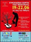 EMD poster 2004_renamed