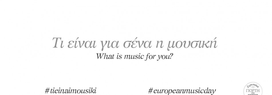 European Music Day 2014: What is Music for you