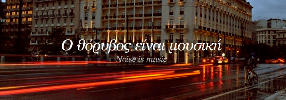 European Music Day - noise_is_music