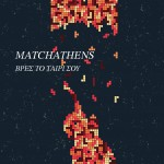 MAtch Athens Ptatfrom
