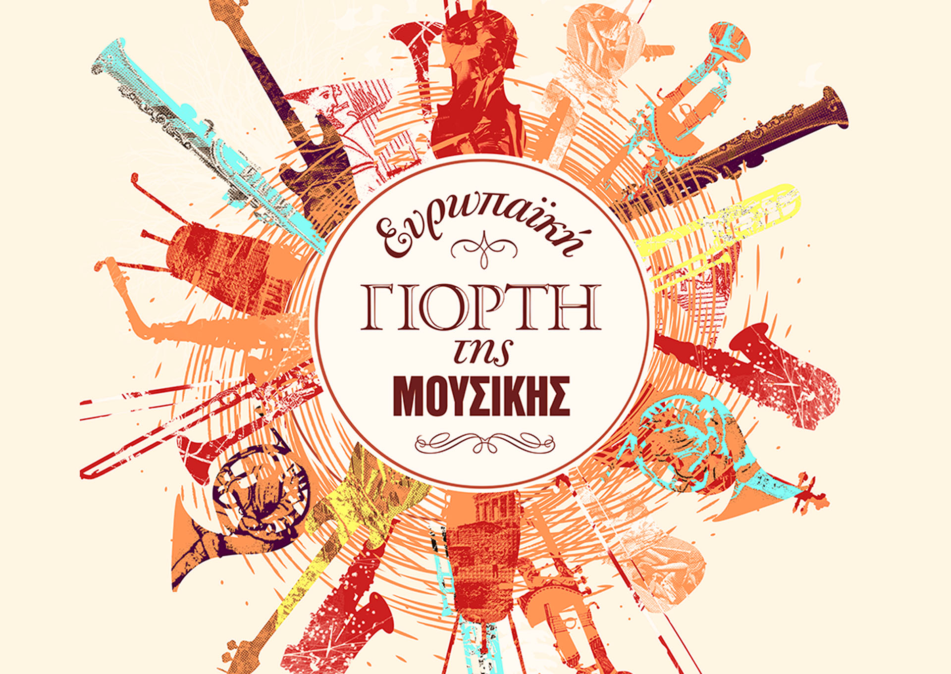 Greek Cities celebrating the Music Day 2014
