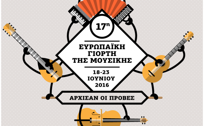 17th edition of the European Music Day in Greece