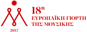 emd-2017-red-ell