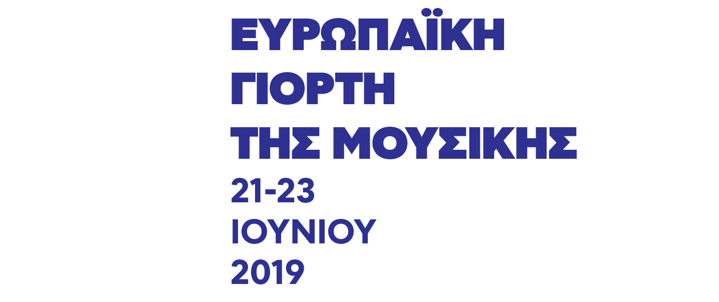 european music day 2019