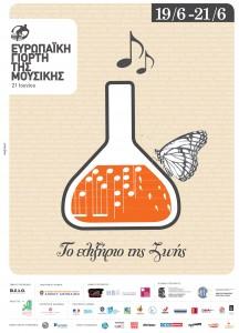 Emd poster 2012